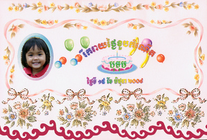 Birthdaycardkhmer