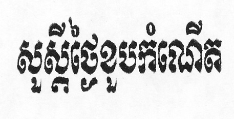 Cambodia4Kids Org: How do Cambodians celebrate their birthdays?